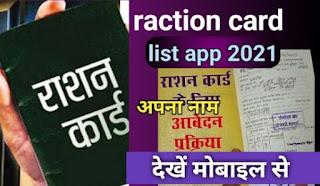 raction card app 2021|राशन कार्ड देखने का एप्स