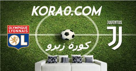 مشاهدة مباراة يوفنتوس وليون بث مباشر اليوم 7-8-2020 دوري أبطال أوروبا
