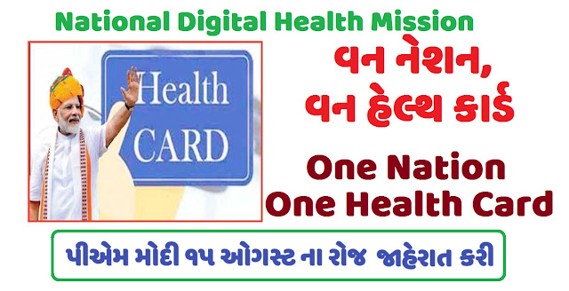 One Nation One Health Card Apply for Health Card