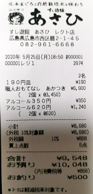 すし遊館あさひ レクト店 2020/5/25 飲食のレシート