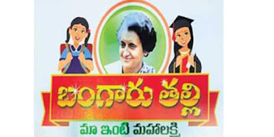 How to Apply Bangaru Talli Scheme For Girl Child in Andhra Pradesh