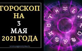 ГОРОСКОП НА 3 МАЯ 2021 ГОДА