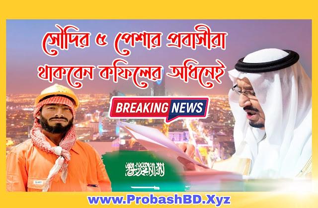 Saudi News BD - কাফালা বাতিল হলেও ৫ পেশার প্রবাসীরা পাবেন না কোন ধরনের সুযোগ সুবিধা