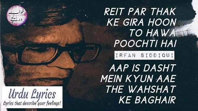 Ret Par Thak Ke Gira Hun - Irfan Siddiqui - Urdu Poetry