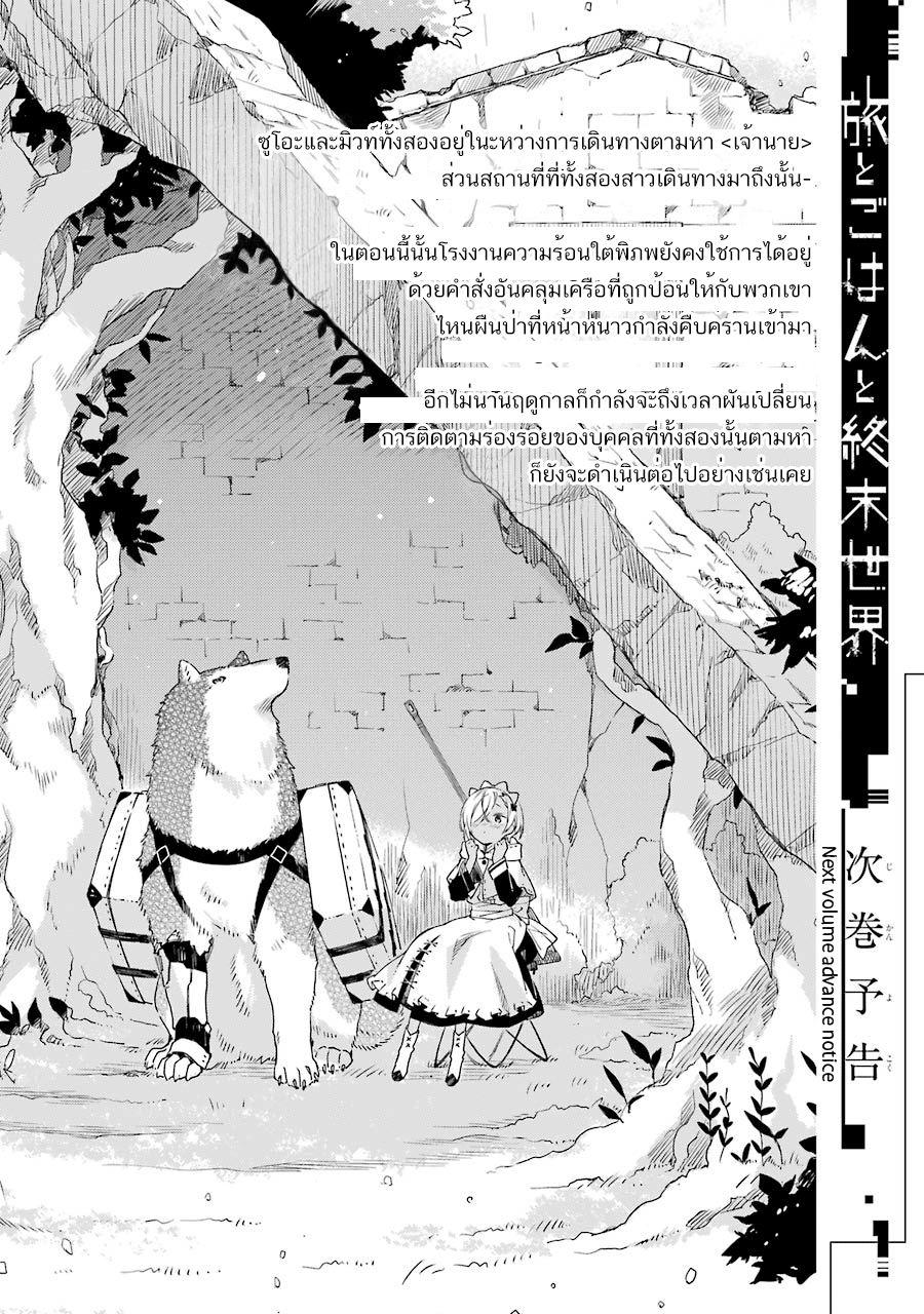 อ่านการ์ตูน Tabi to Gohan to Shuumatsu Sekai ตอนที่ 4.5 หน้าที่ 1