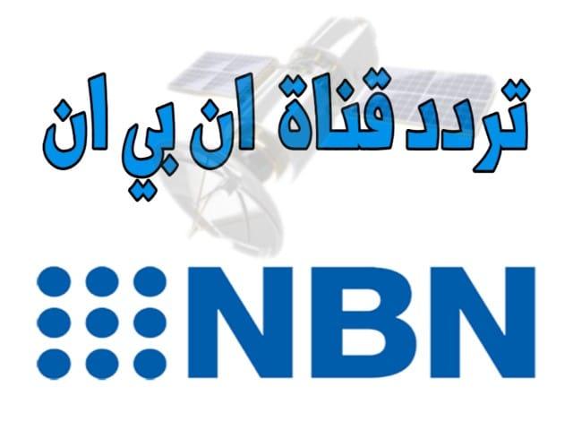 تردد قناة ان بي ان اللبنانية NBN 2020 الجديد على النايل سات