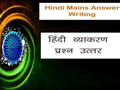 Hindi 3 Marker Question Answer