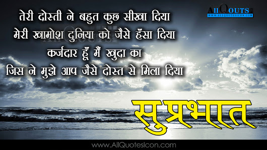 Superb Hindi Good Morning Quotes And Wallpapers On Life Motivational Thoughts  Freindship Quotes Images