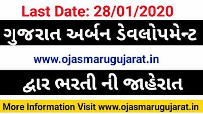GUDC job Bharti, gujarat job recruitment, Ojasmarugujarat, Ojas Maru Gujarat, Maru Gujarat Bharti 2020