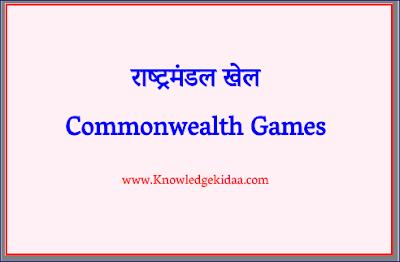 राष्ट्रमंडल खेल ( Commonwealth Games )