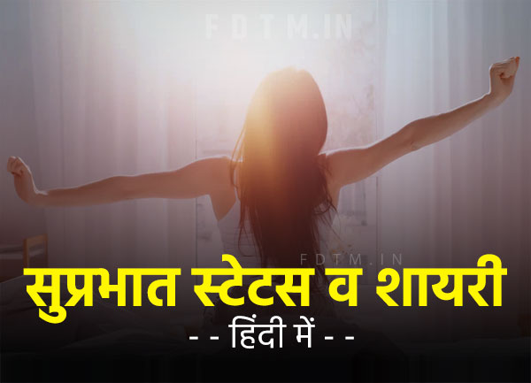 Good Morning Status & Shayari in Hindi