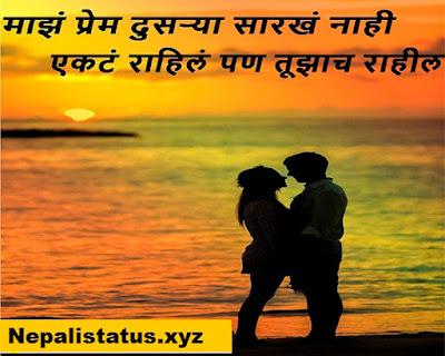 marathi-love-status-images