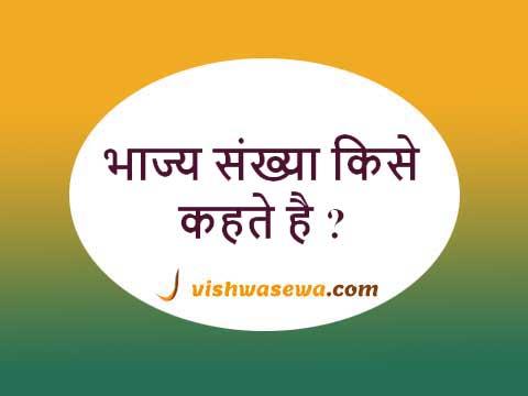 Bhajya sankhya kise kahate hain?, Bhajya sankhya kya hai?