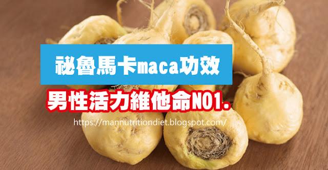 男性維他命吃什麼:馬卡Maca秘魯人蔘(冬蟲夏草+鋅)功效