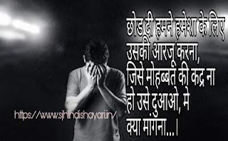 Best Hindi sad shayari image
