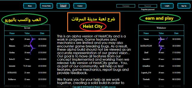 شرح لعبة مدينة السرقات الربحية Heist City - The best economic simulator Game