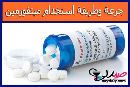 جرعة وطريقة استعمال برشام ميتفورمين Metformin