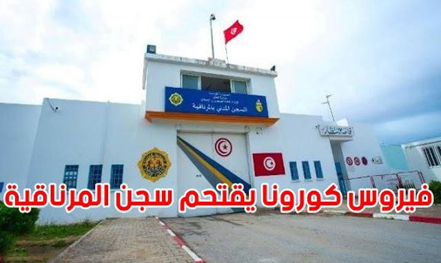 سجن المرناڨية : إصابة 34 سجينا و 5 أعوان بـ فيروس كورونا