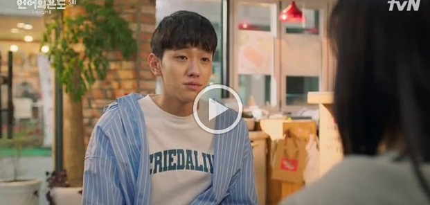 The Temperature Of Language Our Nineteen Episode 9