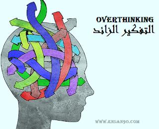التفكير الزائد والمفرط وما هو اسبابه وكيفية علاجه