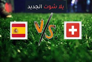 نتيجة مباراة اسبانيا وسويسرا اليوم الجمعة 02-07-2021 يورو 2020