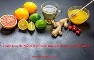 https://www.clickhindi.in/2020/04/6-immunity-boosting-foods-that-youll-easily-find-at-kitchen.html