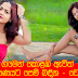 Chat with Woshika Rathnayake