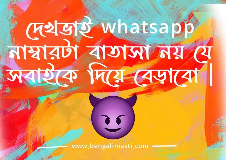 attitude status in Bengali