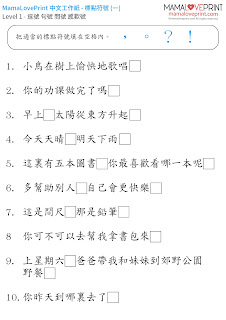 MamaLovePrint 中文工作紙 - 中文標點符號練習 升小一中文工作紙 基礎練習 Chinese Punctuation Kindergarten Worksheets Printable Freebies Activities Daily