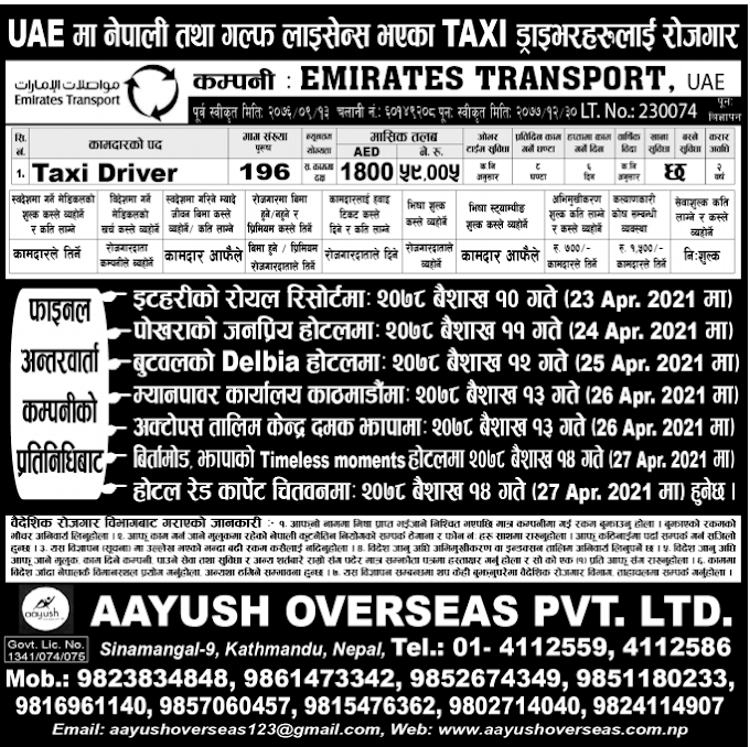 Jobs in UAE for Nepali, Salary NRs 59,005