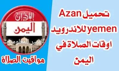 تحميل Azan Yemen