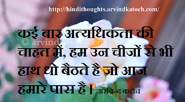 desire, immensity, Hindi, Thought, Quote