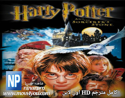 Harry Potter and the Sorcerer's Stone (2001) Online - ninarpro
