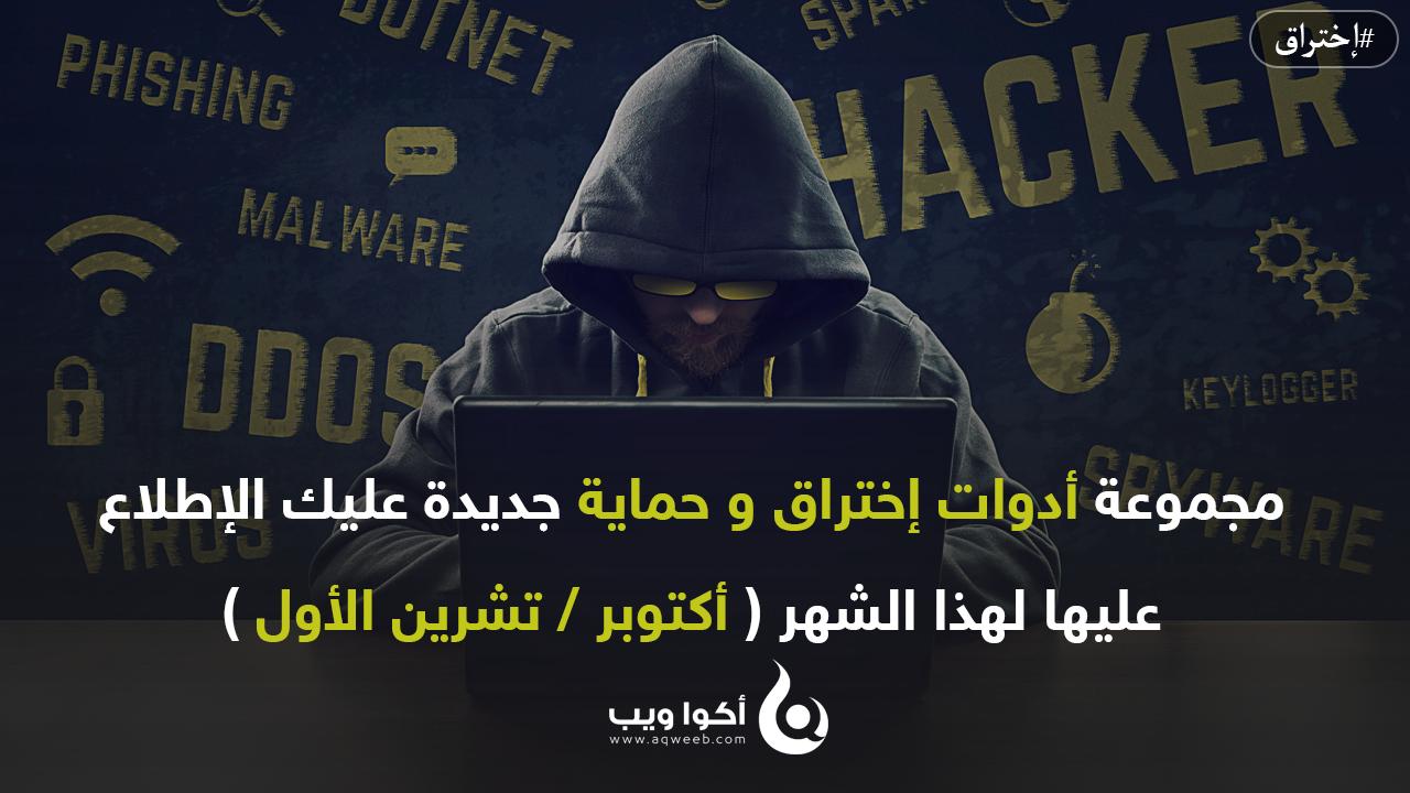 مجموعة ادوات إختراق و حماية جديدة عليك الإطلاع عليها لهذا الشهر ( أكتوبر / تشرين الأول )