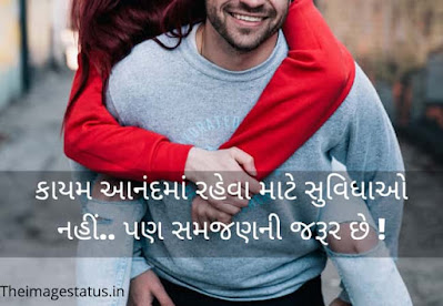 Good Morning Gujarati Suvichar