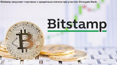 Bitstamp запускает торговлю с кредитным плечом при участии Silvergate Bank