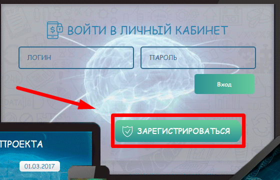 Регистрация в Cerebro Invest