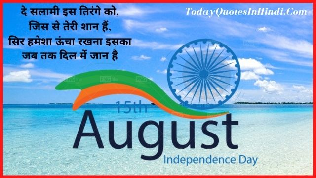 happy independence day thought in hindi