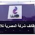 اعلان وظائف شركة المصرية للاتصالات منشور اليوم - سجل الكترونياً