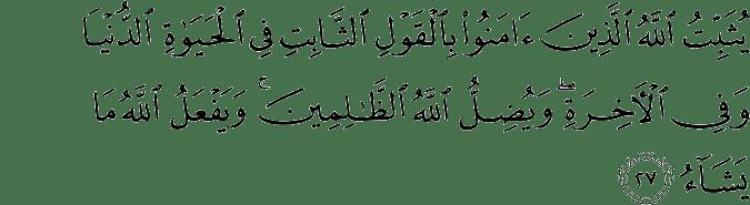 Surat Ibrahim Ayat 27