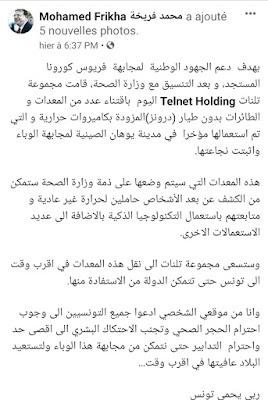 تونس تستعين بطائرات مسيّرة Drone للكشف عن المصابين بكورونا COVID-19 طائرة دون طيار درون تساعد على مكافحة فيروس كورونا - تونس  تونس: طائرة مسيرة ''درون'' للكشف عن المصابين بكورونا