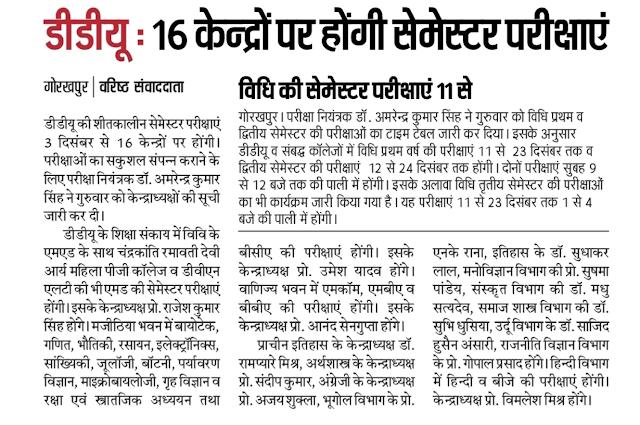 डीडीयू: 16 केन्द्रों पर होंगी सेमेस्टर परीक्षाएं