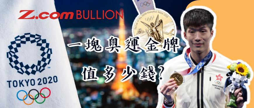 【黃金冷知識】一塊東京奧運的金牌值多少?