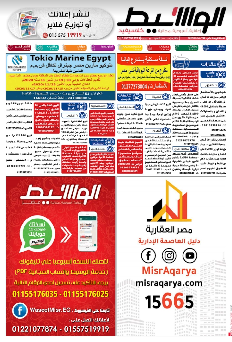 وظائف الوسيط و اعلانات مصر الاثنين 16 نوفمبر 2020