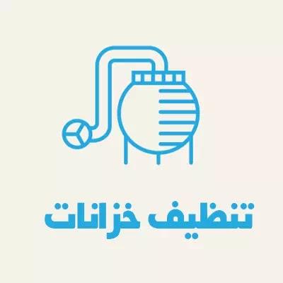 شركة تنظيف وغسيل خزانات بخميس مشيط (خصم 20%) مع عزل الاسطح