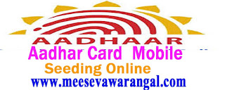 AADHAAR CARD Aadhaar Seeding Application Form Online