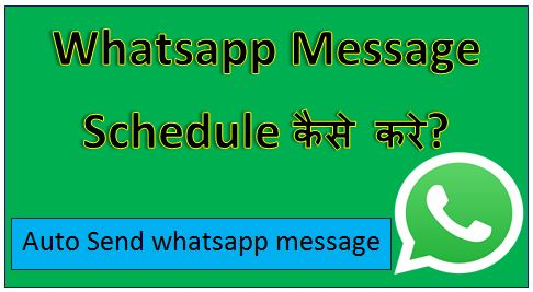 Whatsapp Message Schedule कैसे करे? Auto Send Whatsapp Message, Automated Whatsapp Message, Schedule Whatsapp Message, Schedule Message, dtechin