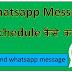 Whatsapp पर Schedule मैसेज Send करने का Best तरीका जाने.