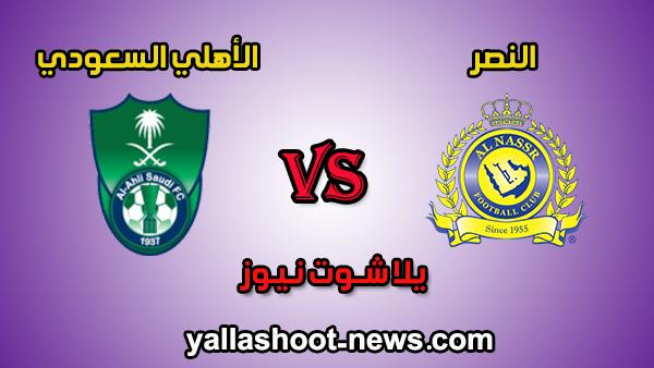 يلا شوت مشاهدة مباراة النصر والأهلي السعودي بث مباشر اليوم 27/02/2020 الدوري السعودي