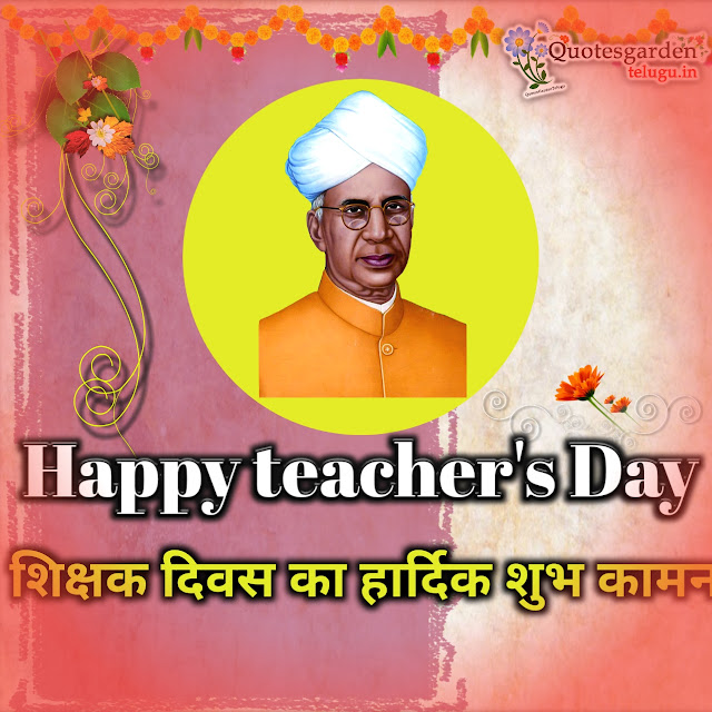 Happy teacher's day greetings wishes messages in hindi